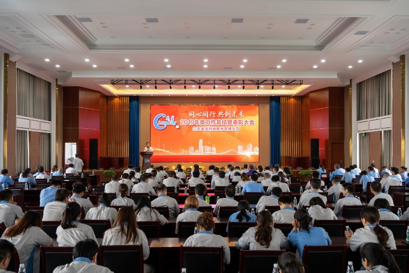 公司召开2019年度工作总结暨表彰大会